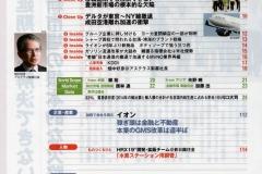 20160903週刊ダイヤモンド03