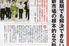 20160903週刊ダイヤモンド04