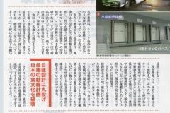 20160903週刊ダイヤモンド05
