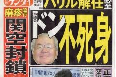 20160908日刊ゲンダイ01