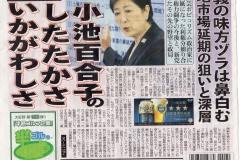 20160908日刊ゲンダイ02