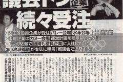 20160908週刊文春03