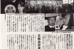 20160908週刊文春04