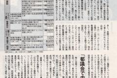 20160908週刊文春05