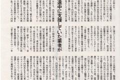 20160908週刊文春06