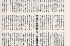 20160908週刊文春07