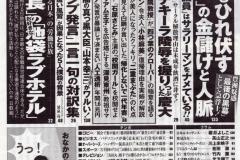 20161020週刊新潮02