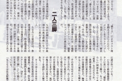 20161020週刊新潮04