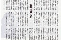 20161020週刊新潮05