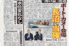 20161021日刊ゲンダイ