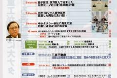 20161029週刊ダイヤモンド03