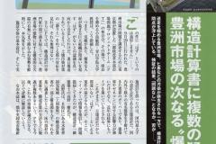 20161029週刊ダイヤモンド06