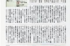 20161029週刊ダイヤモンド07
