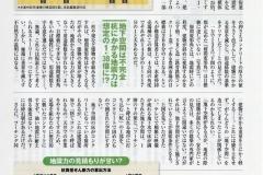 20161029週刊ダイヤモンド08