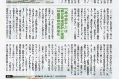 20161029週刊ダイヤモンド09