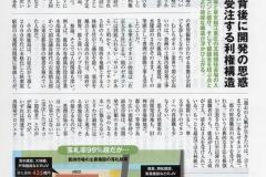 20161029週刊ダイヤモンド10