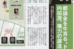 20161029週刊ダイヤモンド12