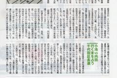 20161029週刊ダイヤモンド14