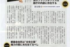 20161029週刊ダイヤモンド15