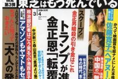 20170304週刊現代01