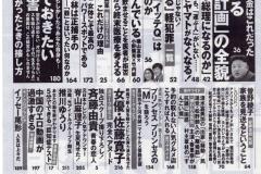 20170304週刊現代02