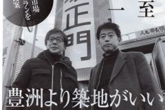 20170304週刊現代03