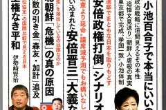 201711紙の爆弾01