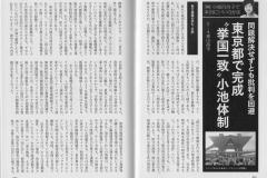 201711紙の爆弾02