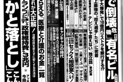 20180420週刊ポスト02