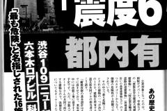 20180420週刊ポスト04