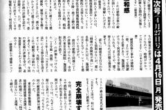 20180420週刊ポスト05