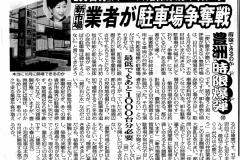 20180616日刊ゲンダイ