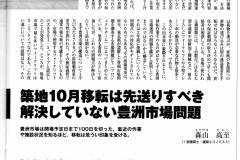 20180731週刊エコノミスト04