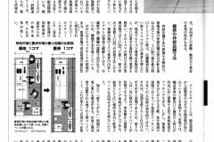 20180731週刊エコノミスト05
