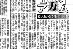 20180808日刊ゲンダイ