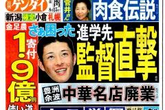 20180825日刊ゲンダイ01