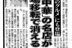 20180825日刊ゲンダイ02