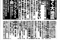 20180901週刊現代02