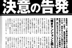20180901週刊現代03