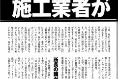 20180901週刊現代04