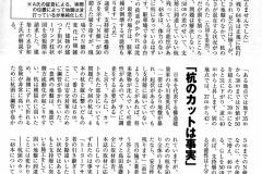 20180901週刊現代05