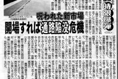 20180913日刊ゲンダイ