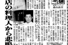 20181004日刊ゲンダイ