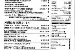 20181005週刊金曜日02