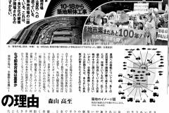 20181005週刊金曜日03