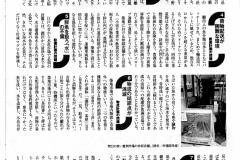 20181005週刊金曜日05