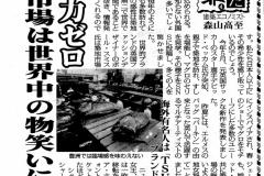 20181006日刊ゲンダイ