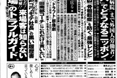 20181025週刊新潮02