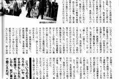 20181025週刊新潮03